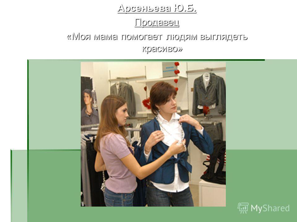 Арсеньева Ю.Б. Продавец «Моя мама помогает людям выглядеть красиво»