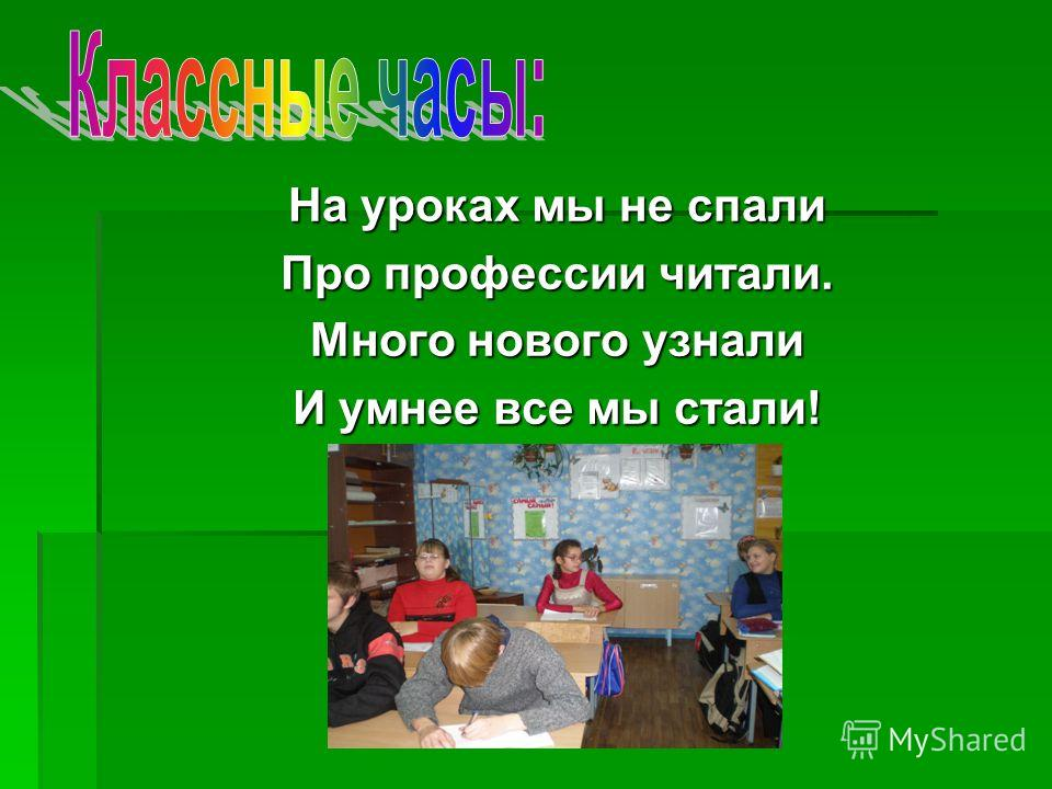 На уроках мы не спали Про профессии читали. Много нового узнали И умнее все мы стали!