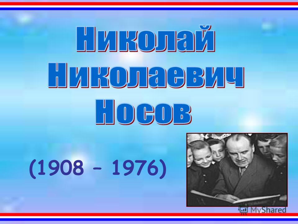 (1908 – 1976)