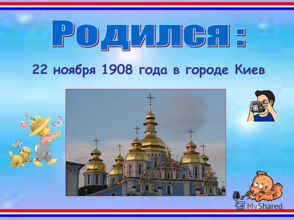 22 ноября 1908 года в городе Киев