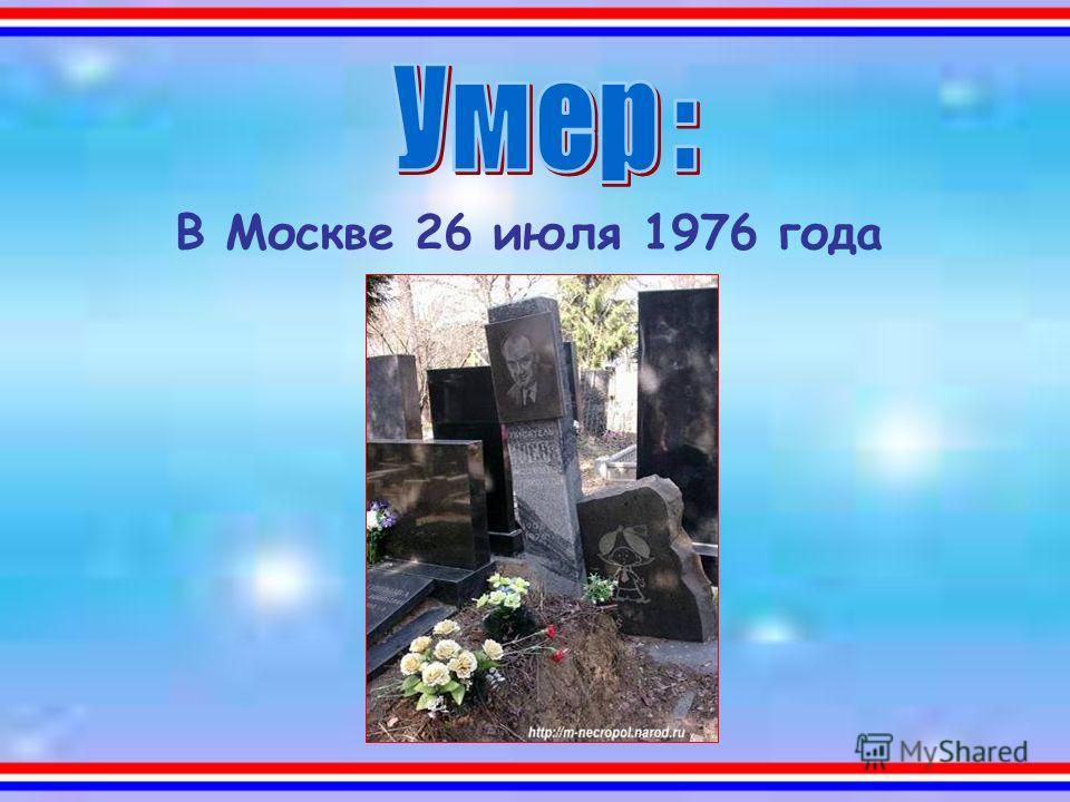 В Москве 26 июля 1976 года