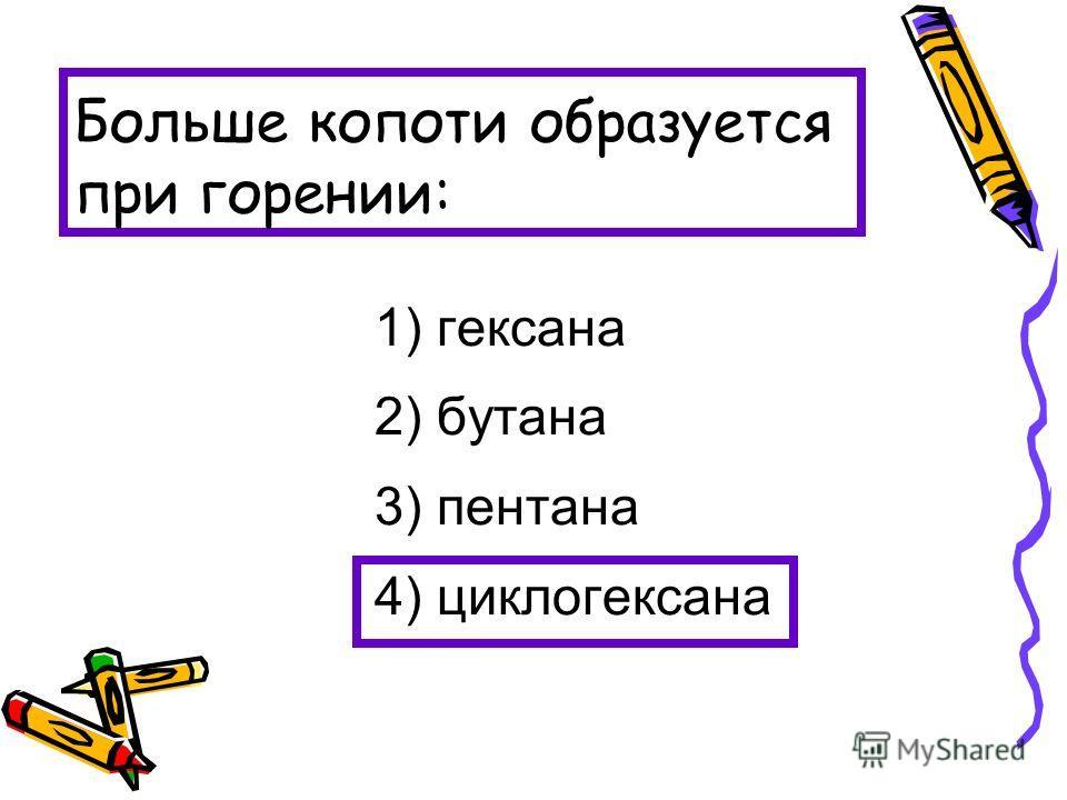 Общая формула циклоалканов: 1) C n H 2n–6 2) C n H 2n–2 3) C n H 2n 4) C n H 2n+2