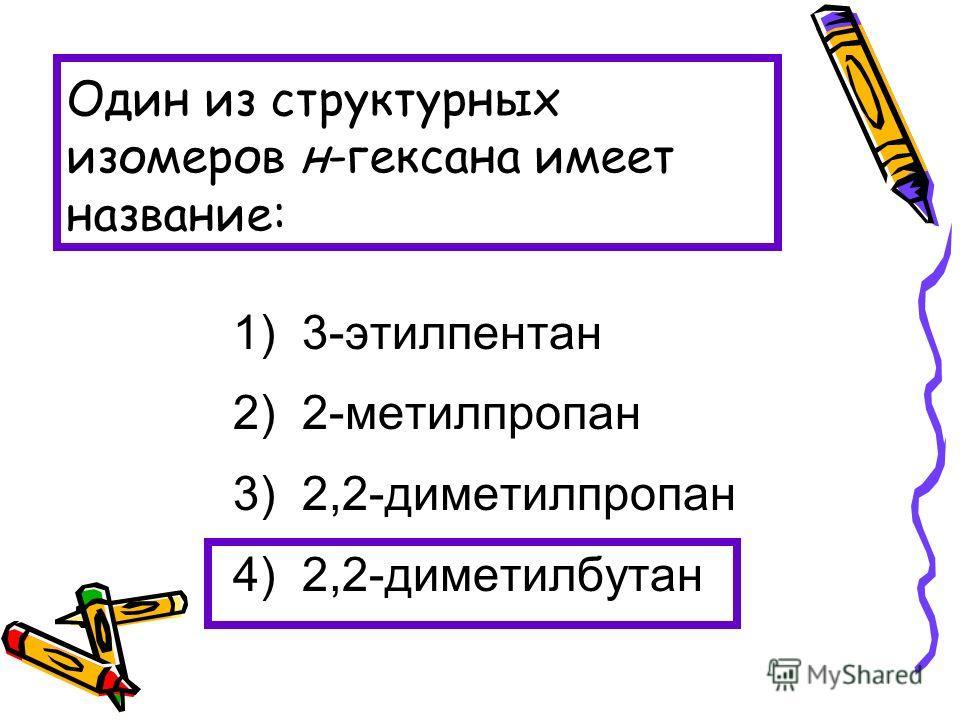 Общая формула алканов нециклического строения: 1) С n H 2n-6 1) С n H 2n-6 2) С n H 2n-2 3) C n H 2n 4) C n H 2n+2