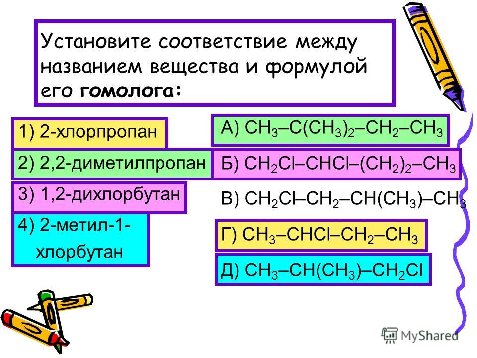 Изомером 2-метилгептана является: 1) 2-метилоктан 2) 2, 2-диметилгептан 3) н-октан 4) 2-метилгексан