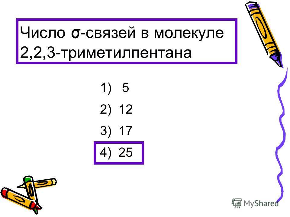 Число σ-связей в молекуле хлорметана: 1) 1 2) 2 3) 3 4) 4