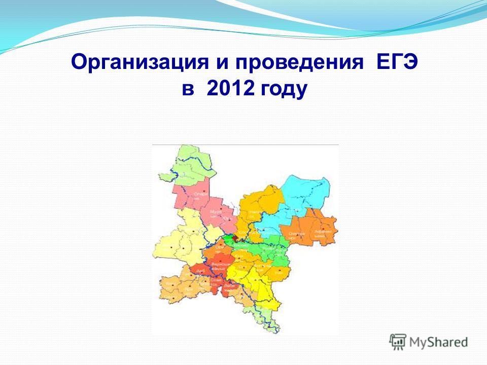 Организация и проведения ЕГЭ в 2012 году