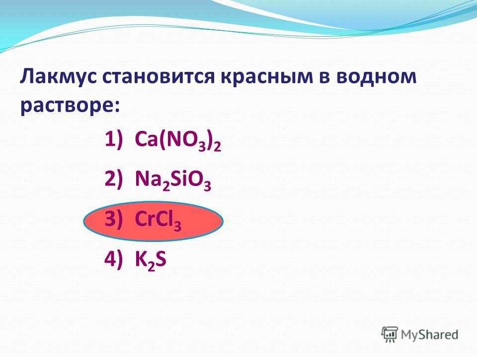 Щелочную среду имеет водный раствор: 1) хлорида натрия 2) карбоната калия 3) сульфата бария 4) нитрата магния