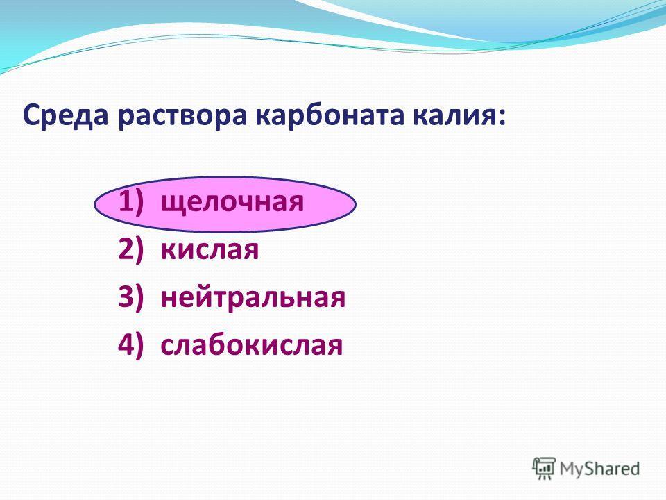 По катиону в водном растворе подвергается гидролизу: 1) CuSO 4 2) KCl 3) NaNO 3 4) K 2 S