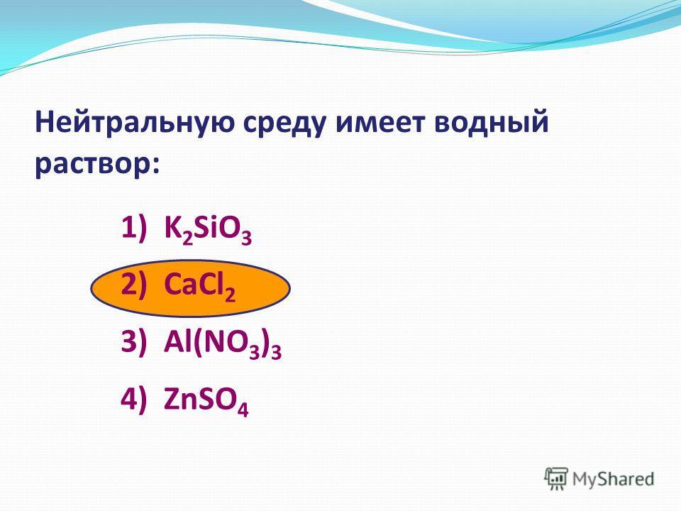 Среда раствора карбоната калия: 1) щелочная 2) кислая 3) нейтральная 4) слабокислая