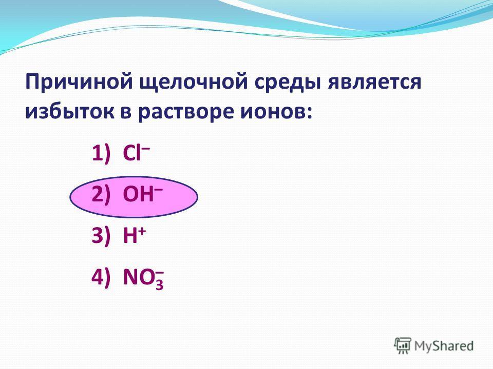 Хлорид меди(II) образован: 1) слабой кислотой и сильным основанием 2) сильной кислотой и слабым основанием 3) слабой кислотой и слабым основанием 4) сильной кислотой и сильным основанием