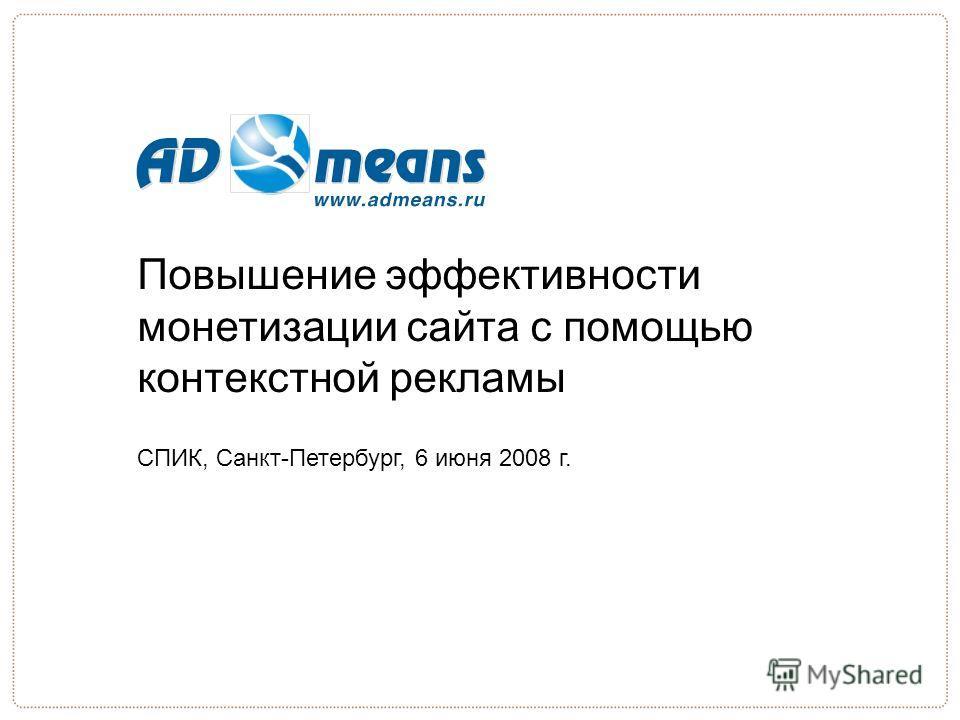 Повышение эффективности монетизации сайта с помощью контекстной рекламы СПИК, Санкт-Петербург, 6 июня 2008 г.