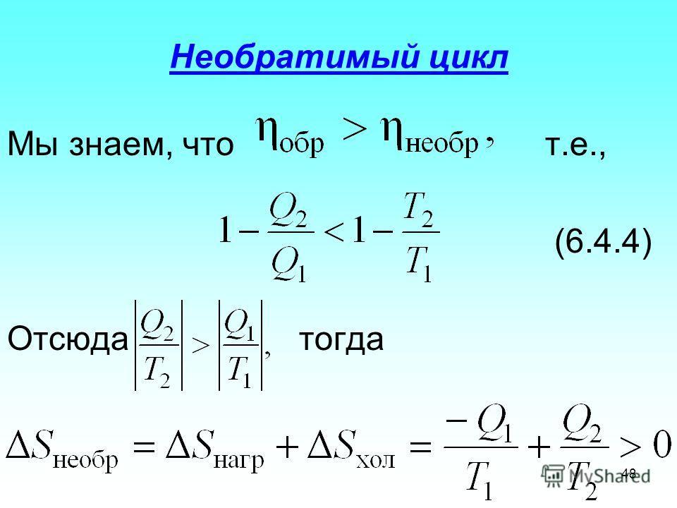 Необратимый цикл Мы знаем, что т.е., (6.4.4) Отсюда тогда 48