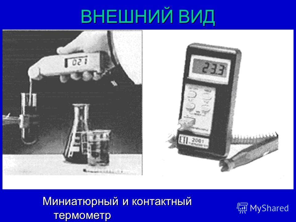 ВНЕШНИЙ ВИД Миниатюрный и контактный термометр