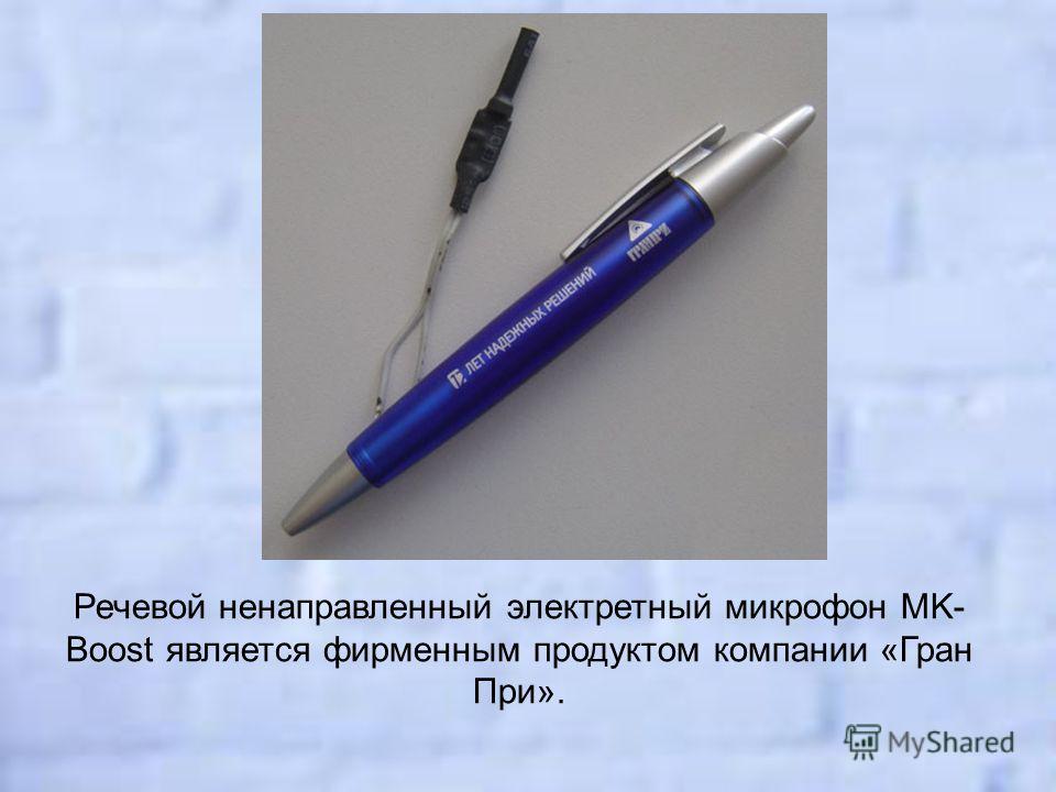 Речевой ненаправленный электретный микрофон MK- Boost является фирменным продуктом компании «Гран При».
