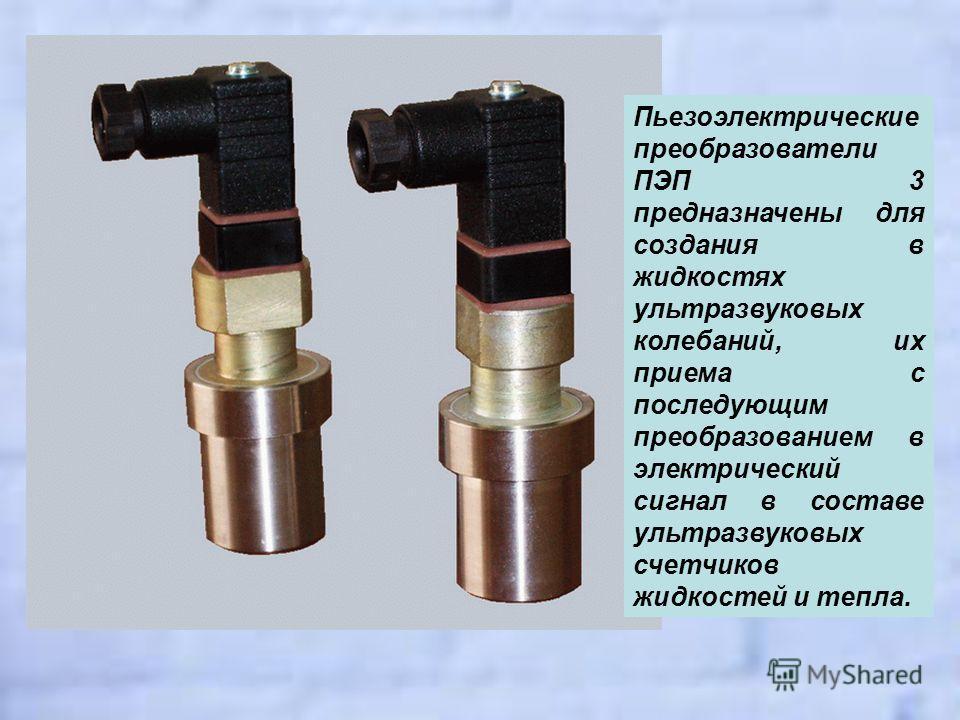 Пьезоэлектрические преобразователи ПЭП 3 предназначены для создания в жидкостях ультразвуковых колебаний, их приема с последующим преобразованием в электрический сигнал в составе ультразвуковых счетчиков жидкостей и тепла.
