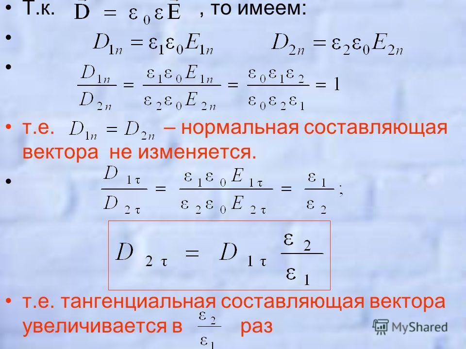 Т.к., то имеем: т.е. – нормальная составляющая вектора не изменяется. т.е. тангенциальная составляющая вектора увеличивается в раз