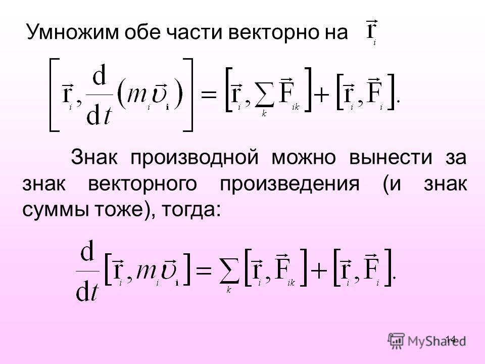 Умножим обе части векторно на Знак производной можно вынести за знак векторного произведения (и знак суммы тоже), тогда: 14