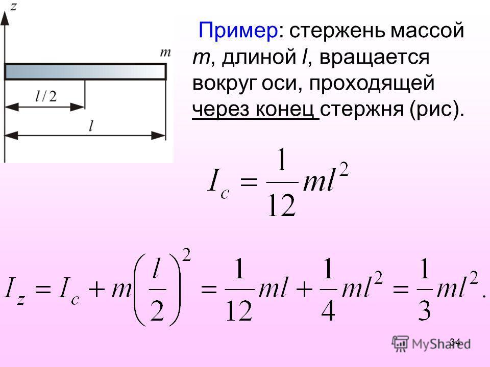 Пример: стержень массой m, длиной l, вращается вокруг оси, проходящей через конец стержня (рис). 34