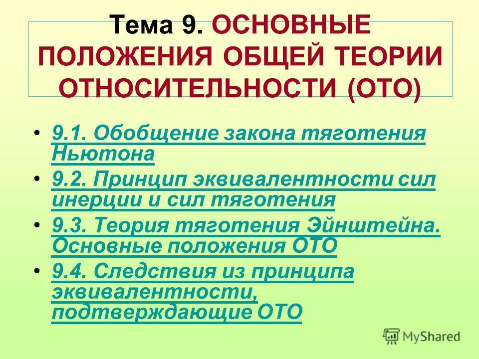 Тема 9. ОСНОВНЫЕ ПОЛОЖЕНИЯ ОБЩЕЙ ТЕОРИИ ОТНОСИТЕЛЬНОСТИ (ОТО) 9.1. Обобщение закона тяготения Ньютона9.1. Обобщение закона тяготения Ньютона 9.2. Принцип эквивалентности сил инерции и сил тяготения9.2. Принцип эквивалентности сил инерции и сил тяготе