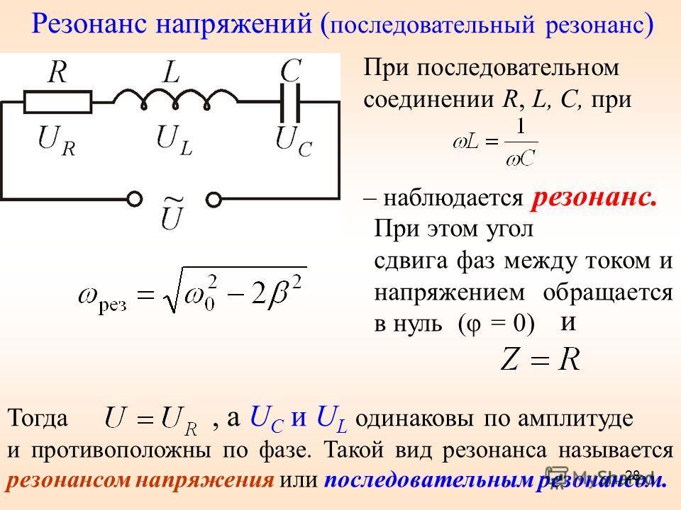 Резонанс напряжений ( последовательный резонанс ) При этом угол сдвига фаз между током и напряжением обращается в нуль (φ = 0) При последовательном соединении R, L, С, при – наблюдается резонанс. и, а U C и U L одинаковы по амплитудеТогда и противопо
