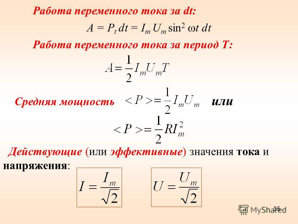 35 Работа переменного тока за dt: A = P t dt = I m U m sin 2 t dt Работа переменного тока за период Т: Cредняя мощность или Действующие (или эффективные) значения тока и напряжения:
