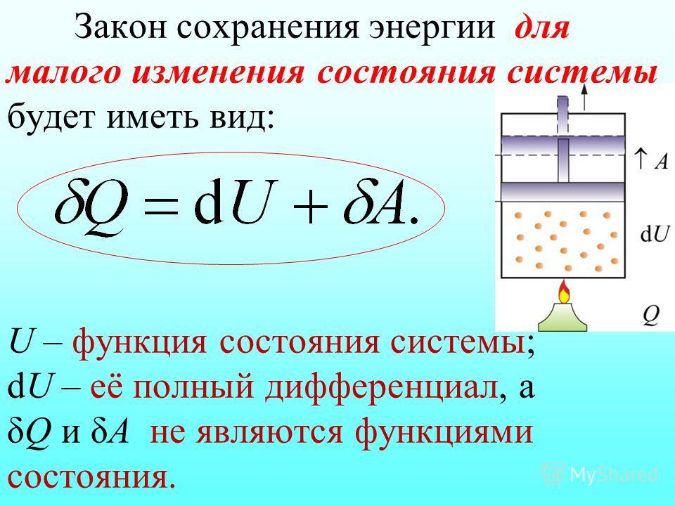 Закон сохранения энергии для малого изменения состояния системы будет иметь вид: U – функция состояния системы; dU – её полный дифференциал, а δQ и δА не являются функциями состояния.
