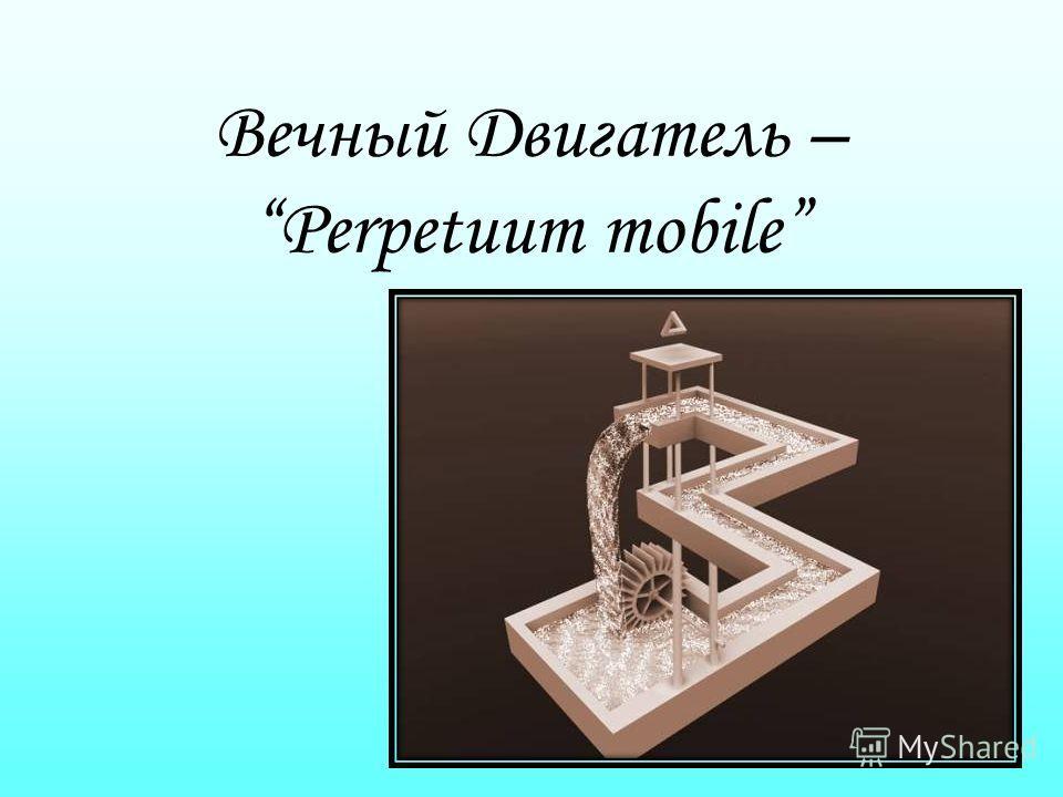Вечный Двигатель – Perpetuum mobile