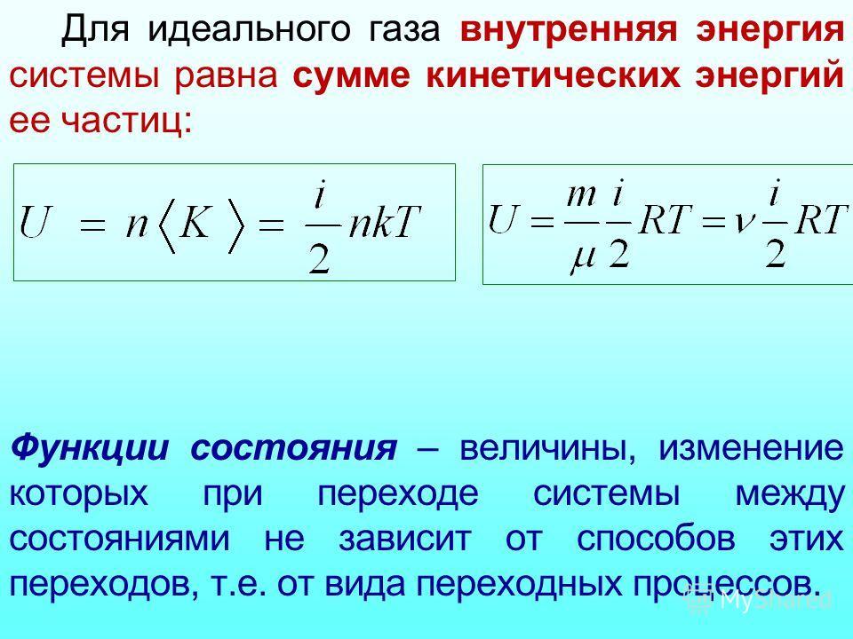 Для идеального газа внутренняя энергия системы равна сумме кинетических энергий ее частиц: Функции состояния – величины, изменение которых при переходе системы между состояниями не зависит от способов этих переходов, т.е. от вида переходных процессов