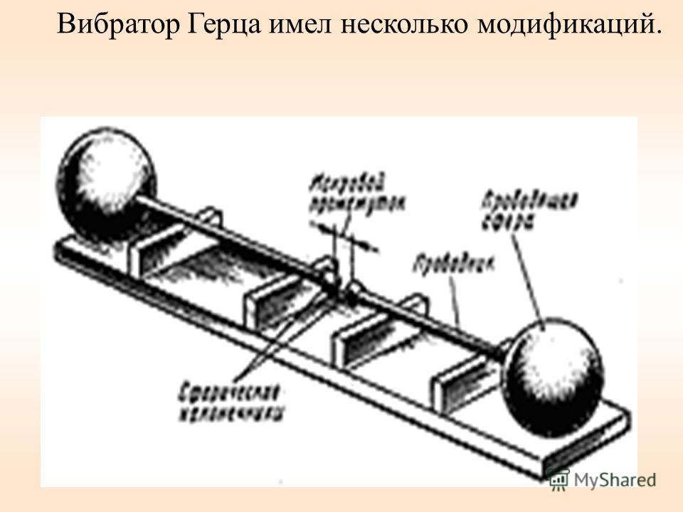 а) б) в) «вибратор Герца» 9