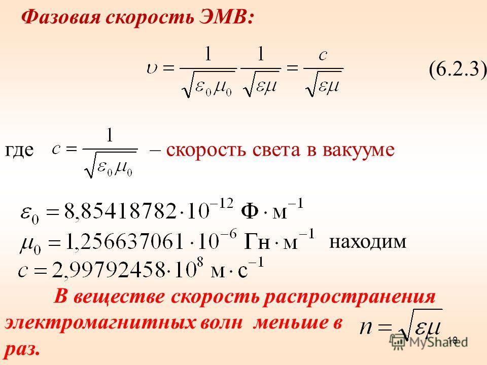 6.2 Дифференциальное уравнение ЭМВ Векторы напряженности и поля удовлетворяют волновым уравнениям типа: электромагнитного (6.2.1) (6.2.2) Оператор Лапласа - Решение уравнений: ω – круговая частота –волновое число;φ – начальная фаза колебаний; 17