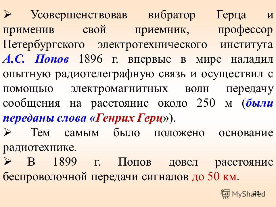 Опыты Герца были продолжены П. Н. Лебедевым, который в 1894 г. получил ЭМВ длиной 4 – 6 мм и исследовал прохождение их в кристаллах. При этом было обнаружено двойное преломление волн. Дальнейшее развитие методики эксперимента продолжено в 1923 г. А.А