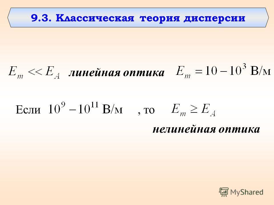 (9.2.3) Т.о., при нормальной дисперсии u < υ, а значит u < c и При аномальной дисперсии, т.к. то u > υ и, в частности, если, то u > c