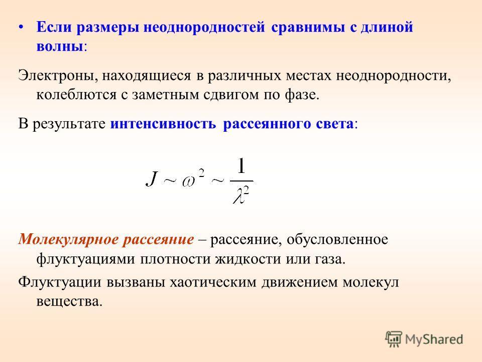 Если размеры неоднородностей малы по сравнению с длиной волны: В результате рассеяния света интенсивность в направлении распространения убывает быстрее, чем в случае только поглощения: α – коэффициент экстинкции. Интенсивность рассеянного света: Расс
