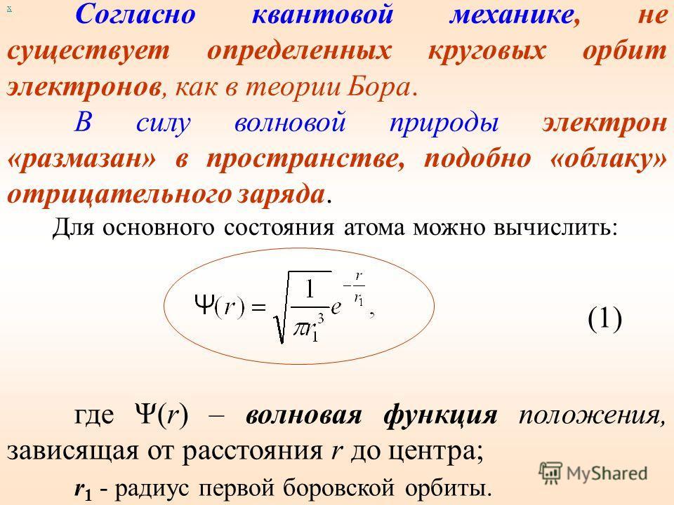 2.1. Квантовомеханическая картина строения атома х На прошлой лекции мы обсуждали ограниченность боровской теории строения атома. Рассмотрим теперь квантовомеханическую теорию атомов, гораздо более полную, чем старая теория Бора. Она сохраняет некото