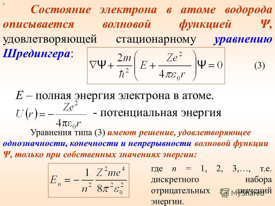 х Шредингер Эрвин (1887 – 1961) – австрийский физик-теоретик, один из создателей квантовой механики. Основные работы в области статистической физики, квантовой теории, квантовой механики, общей теории относительности, биофизики. Разработал теорию дви