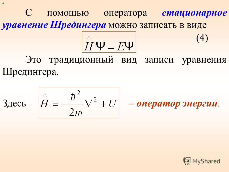 В квантовой механике широко используется понятие – оператор. Под оператором понимают правило, посредством которого одной функции φ сопоставляется другая функция f т е. х – символ обозначения оператора. Есть операторы импульса, момента импульса и т.д.