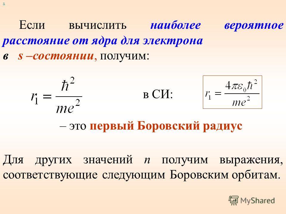 Основным состоянием электрона в атоме водорода является s – состояние: