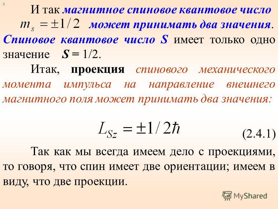 х Численное значение спина электрона По аналогии с пространственным квантованием орбитального момента (L) проекция L Sz = m S ħ, т.е. тоже должна быть квантованной величиной (аналогично, как m = e, то и m S = S). Проекция спина на направление внешнег