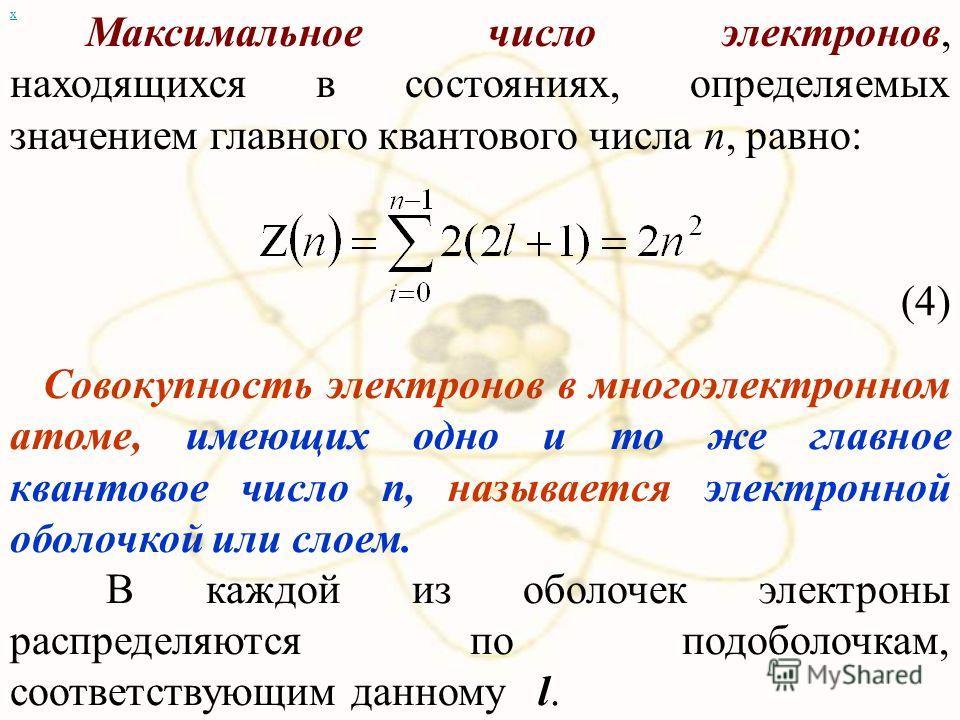 х Совокупность электронов в многоэлектронном атоме, имеющих одно и то же главное квантовое число n, называется электронной оболочкой или слоем. В каждой из оболочек электроны распределяются по подоболочкам, соответствующим данному l. Максимальное чис