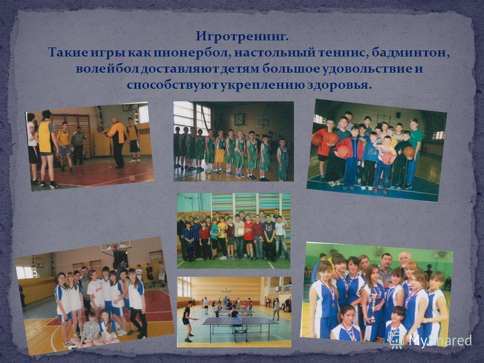 Игротренинг. Такие игры как пионербол, настольный теннис, бадминтон, волейбол доставляют детям большое удовольствие и способствуют укреплению здоровья.