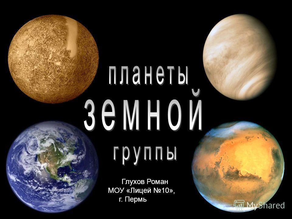Глухов Роман МОУ «Лицей 10», г. Пермь Роман