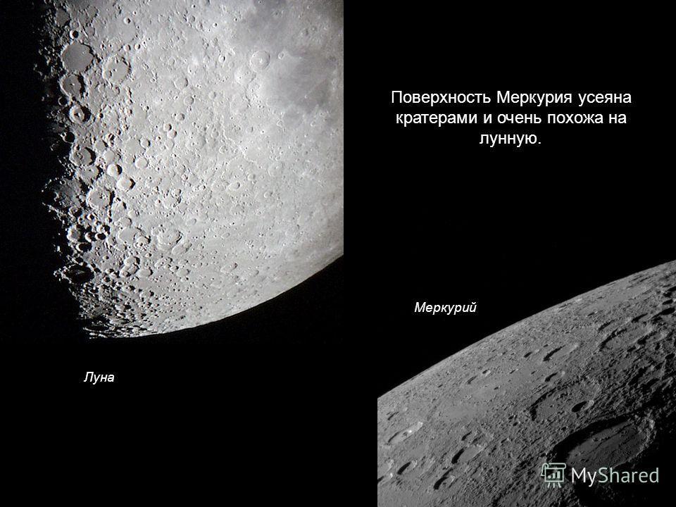 Луна Меркурий Поверхность Меркурия усеяна кратерами и очень похожа на лунную.