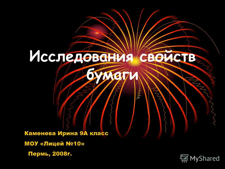 Исследования свойств бумаги Каменева Ирина 9А класс МОУ «Лицей 10» Пермь, 2008г.
