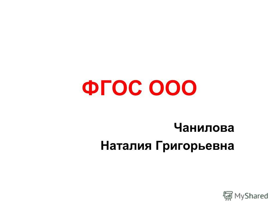 ФГОС ООО Чанилова Наталия Григорьевна