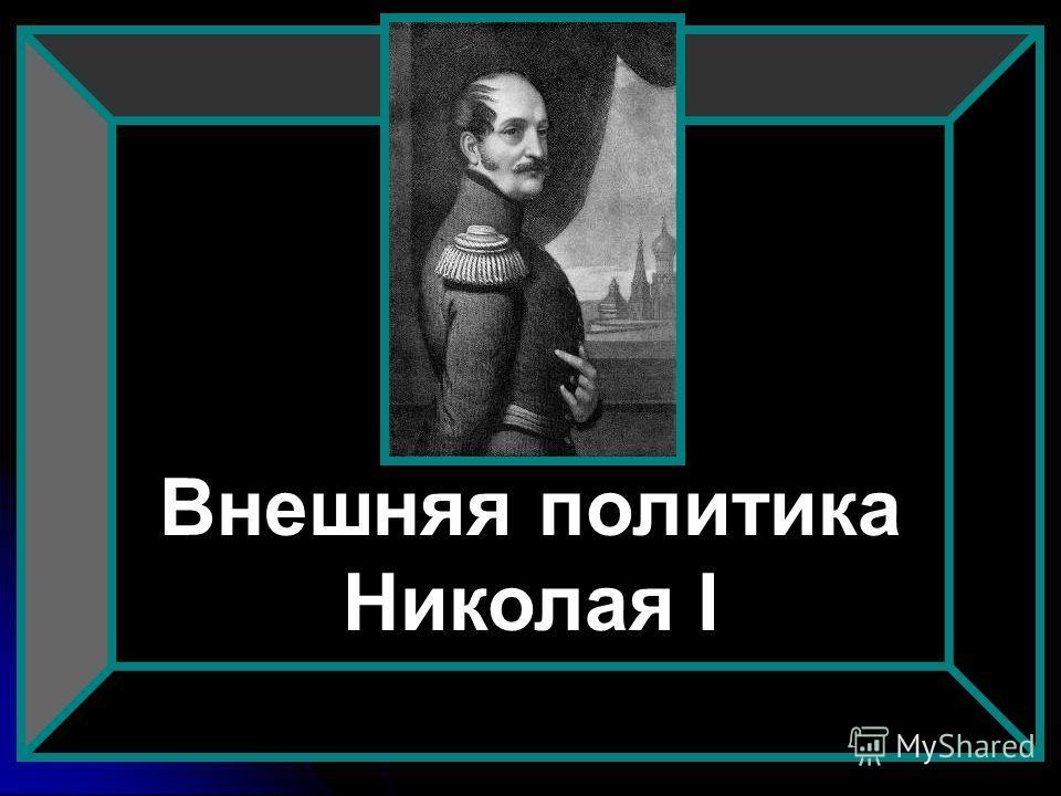 Внешняя политика Николая I