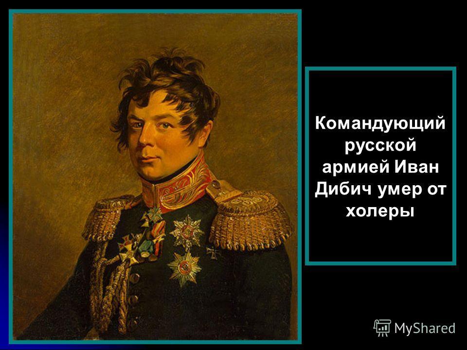 Командующий русской армией Иван Дибич умер от холеры