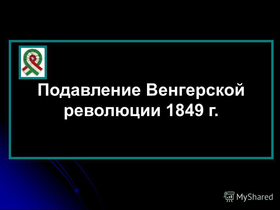 Подавление Венгерской революции 1849 г.