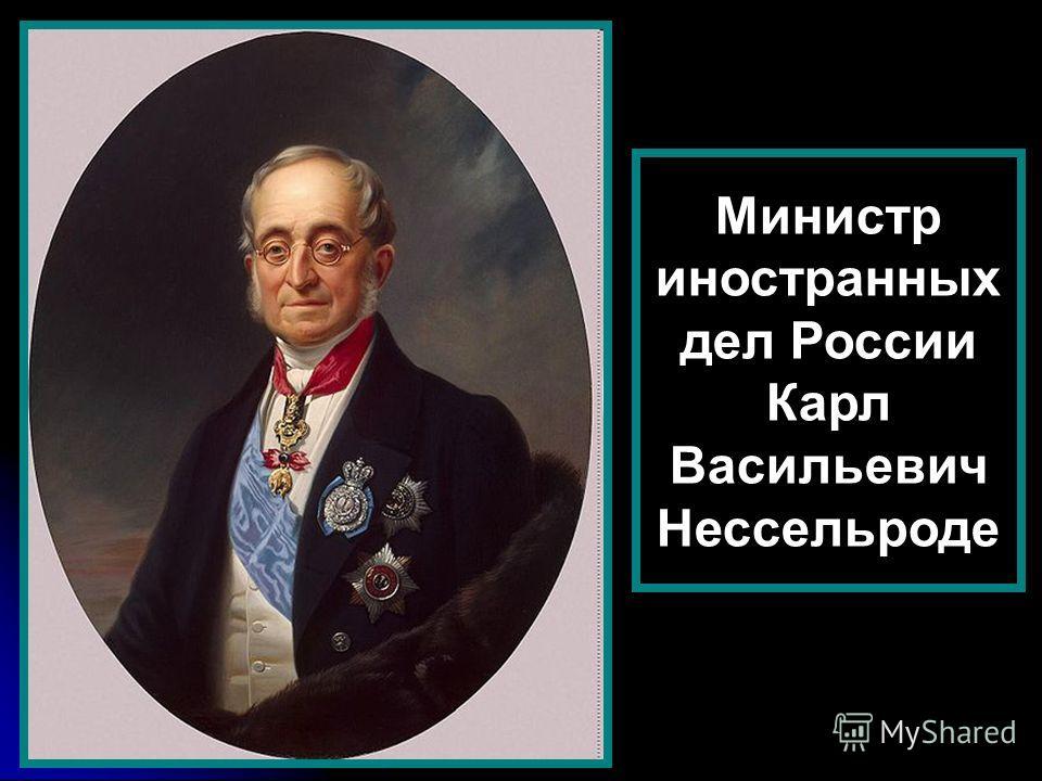 Министр иностранных дел России Карл Васильевич Нессельроде