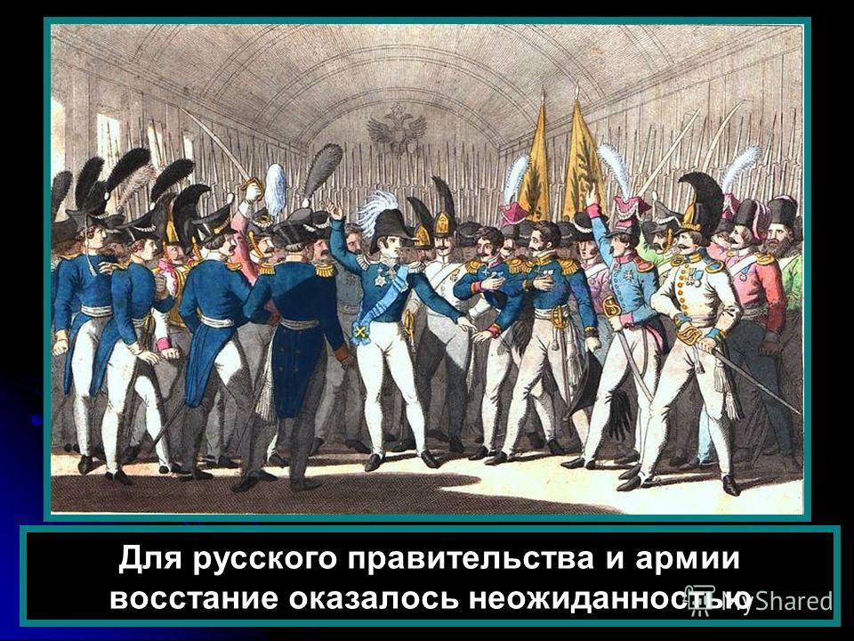 Для русского правительства и армии восстание оказалось неожиданностью