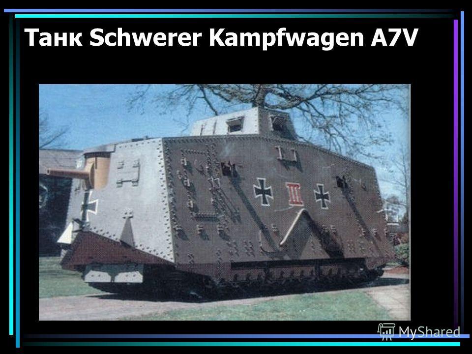 Танк Schwerer Kampfwagen A7V